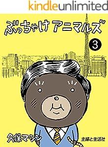 ぶっちゃけアニマルズ3 (週刊女性コミックス)