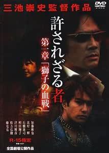 許されざる者 第一章 獅子の決戦 [DVD]