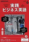 NHKラジオ 実践ビジネス英語 2016年 6月号 [雑誌] (NHKテキスト)