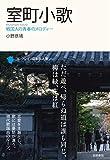 室町小歌 (コレクション日本歌人選 64)