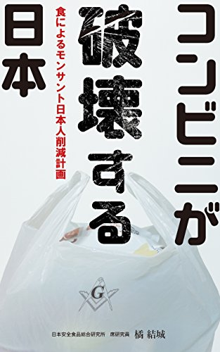 コンビニが破壊する日本__人の健康と脳を狂わすイルミナティの人口削減食戦略の詳細を見る