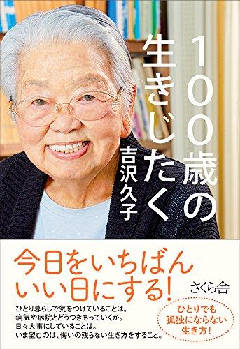 100歳の生きじたくの詳細を見る