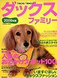 ダックスファミリー 2008年版 (SEIBIDO MOOK) 画像