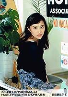 百田夏菜子 BirthdayBOOK 23 特典生写真 E