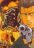 鳳 7 (ニチブンコミックス)
