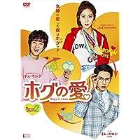ホグの愛 DVD-BOX2