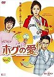 ホグの愛 DVD-BOX2[DVD]