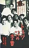 cover of トキワ荘の青春 [VHS]
