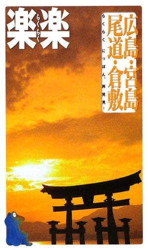 楽楽 広島・宮島・尾道・倉敷 (楽楽―中国四国)