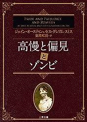 Amazon.co.jp: セス・グレアム=...