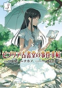 ビブリア古書堂の事件手帖(3) (角川コミックス・エース)