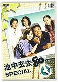 池中玄太80キロ スペシャル [DVD]