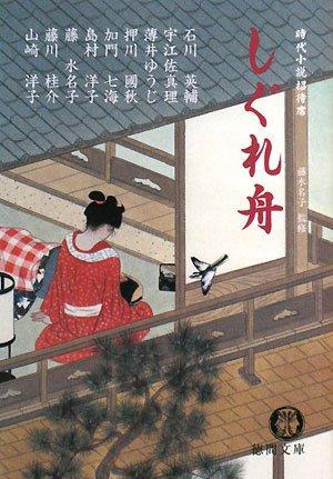 しぐれ舟―時代小説招待席 (徳間文庫)の詳細を見る