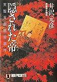 隠された帝――天智天皇暗殺事件 (祥伝社文庫)