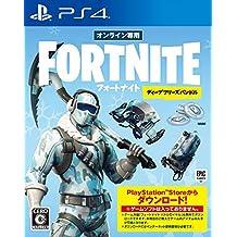 フォートナイト ディープフリーズバンドル - PS4