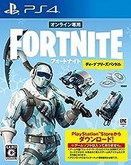 フォートナイト ディープフリーズバンドル 【Amazon.co.jp限定】オリジナルPC壁紙 配信 - PS4