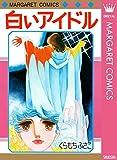 白いアイドル (マーガレットコミックスDIGITAL)