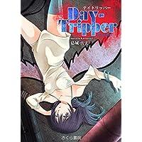 デイトリッパー: 終末世界を旅する少女 (さくら書院)