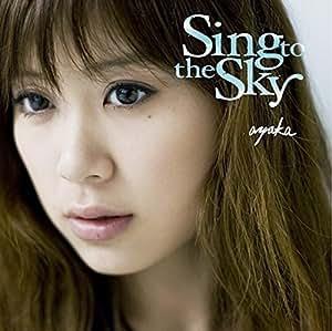 Sing to the Sky(期間限定特別価格盤)