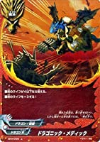 バディファイト ドラゴニック・メディック(上・ホロ仕様)/ヤバすぎ大決闘!! ドラゴン VS デンジャー(BF-EB02)/シングルカード