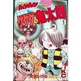 最新版ゲゲゲの鬼太郎 (1)