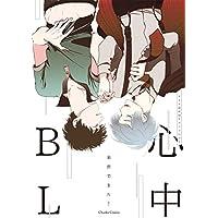 心中BL (Charles Comics)