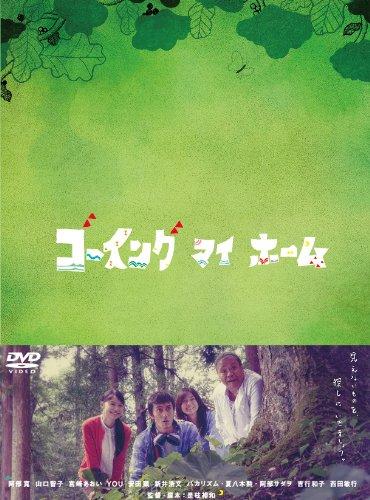 ゴーイング マイ ホーム DVD-BOXの詳細を見る