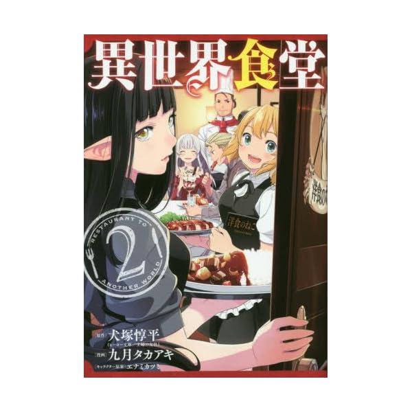 異世界食堂(2) (ヤングガンガンコミックス)の商品画像