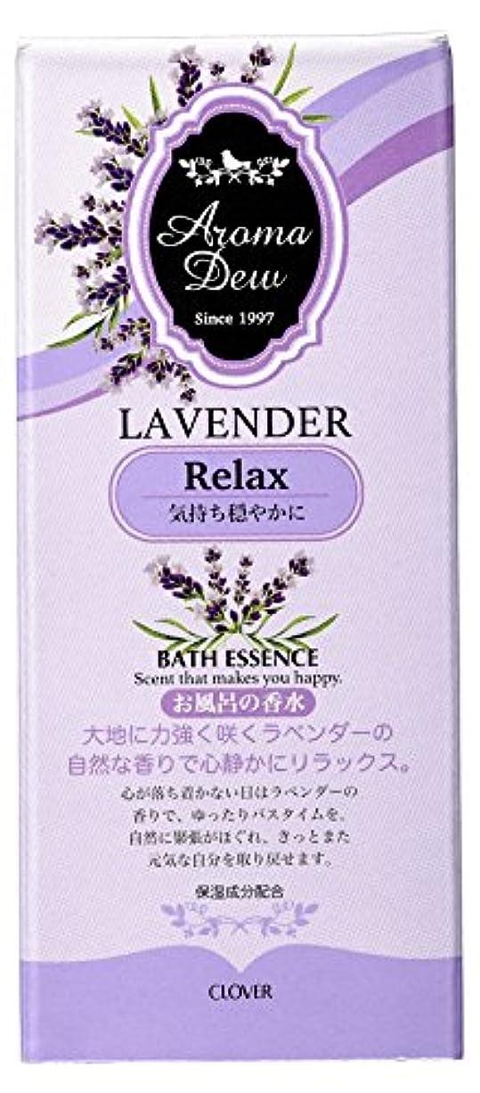 賞賛音声学寝具アロマデュウ 香りのバスエッセンス ラベンダーの香り 27ml