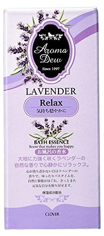 シャンプーワーディアンケース役職アロマデュウ 香りのバスエッセンス ラベンダーの香り 27ml