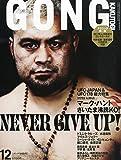 GONG(ゴング)格闘技 2014年12月号