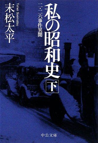 私の昭和史(下) - 二・二六事件異聞 (中公文庫)