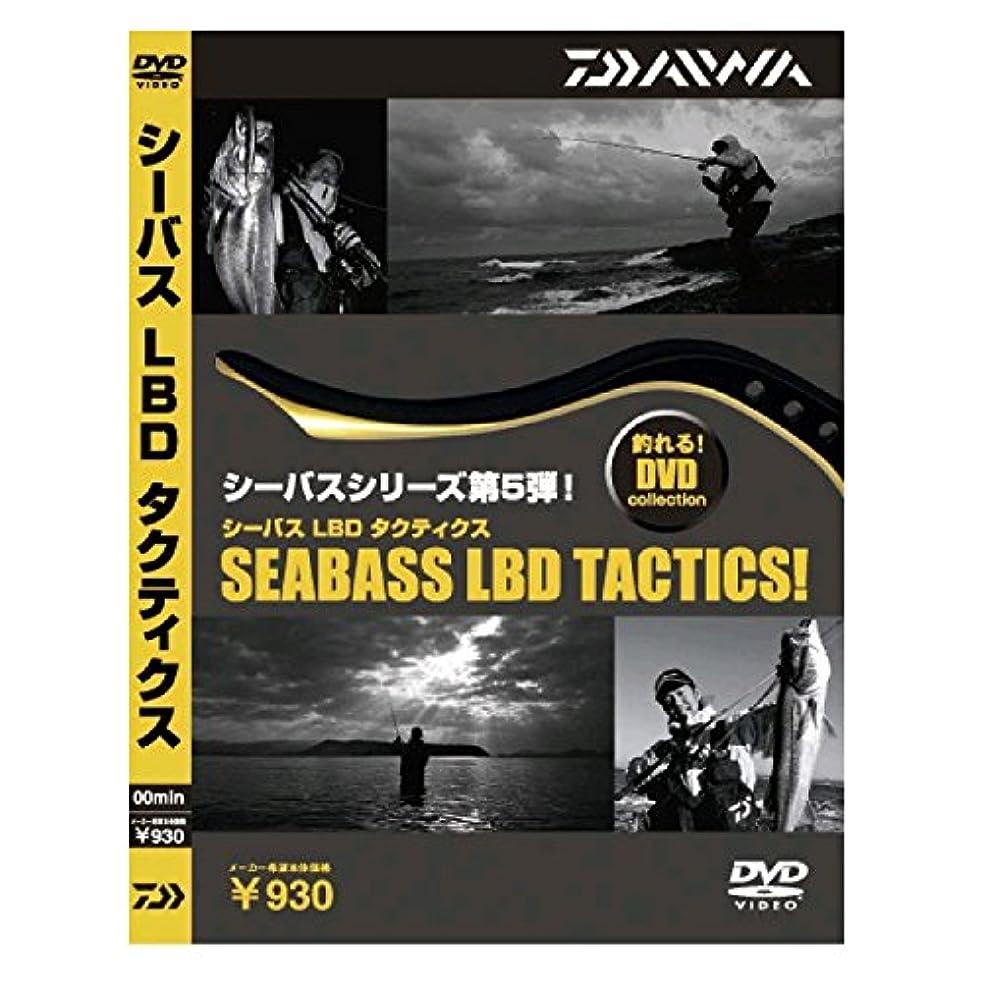 動かす円周写真を撮るダイワ 釣れるシーバスLBDタクティクス DVD