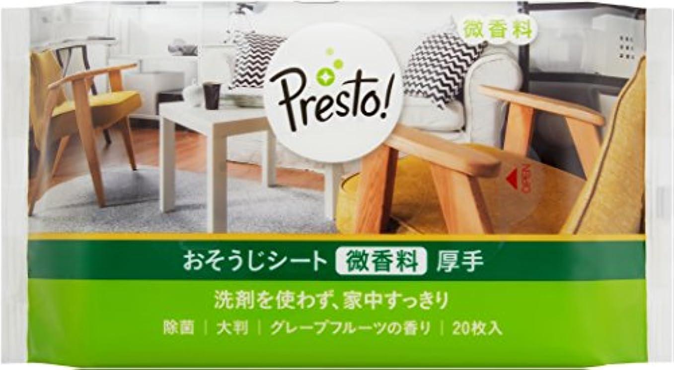 こっそりヘッジにじみ出る[Amazonブランド]Presto! おそうじシート 微香料 厚手 200枚(20枚x10個) グレープフルーツの香り ウェットタイプ