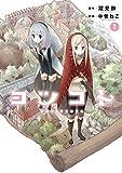ヨツコト (1) (まんがタイムKRコミックス フォワードシリーズ)
