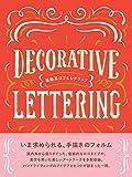 装飾系ロゴ&レタリング―Decorative Lettering