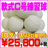 軟式 野球 ボール C号 練習球 スリケン 検定落ち 10ダース/120球入り Training-rub-C-10