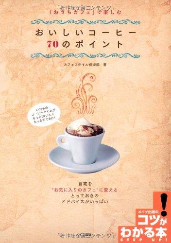 おいしいコーヒー70のポイント (コツがわかる本!)