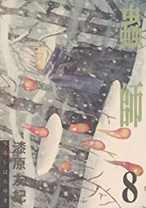 蟲師 8巻 表紙画像