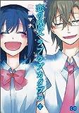 恋の呪文 ラブラブカタブラ 2 (B's-LOG COMICS)