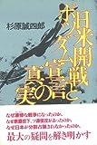 日米開戦とポツダム宣言の真実
