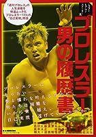 プロレスラー 男の履歴書 - レスラーヒューマンストーリー2 (B・B MOOK 1344)