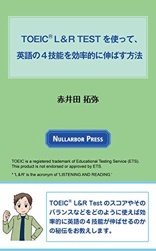[画像:TOEICⓇ L&R TESTを使って、英語の4技能を効率的に伸ばす方法 (ナラボープレスブックス)]