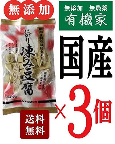 無添加 国産 特別栽培 大豆 凍み豆腐 さいの目50g×3個★ 送料無料 レターパック赤 ★国内産特別栽培大豆とにがりを使用した一口サイズの凍り豆腐です。膨軟剤を使用していないので、多少歯ごたえのある、昔ながらの食感です。
