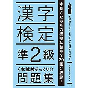 漢字検定準2級<本試験そっくり! >問題集