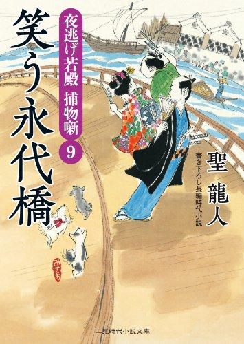 笑う永代橋 夜逃げ若殿 捕物噺9 (二見時代小説文庫)
