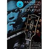 コルトレーンのフレーズで学ぶジャズ・ギター・アドリブ・メソッド