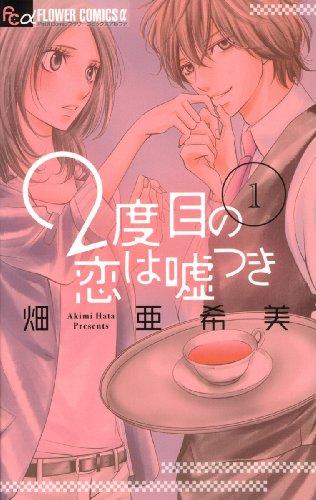 2度目の恋は嘘つき 1 (フラワーコミックスアルファ)の詳細を見る