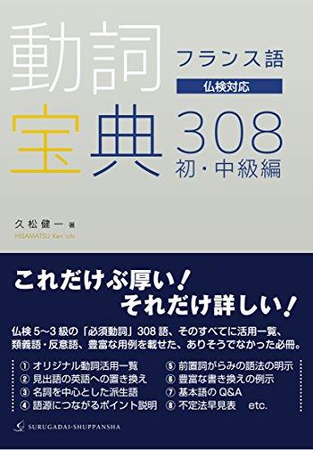 フランス語 動詞宝典308 初・中級編