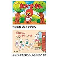 はじめての世界めいさく(全6巻) 165-255